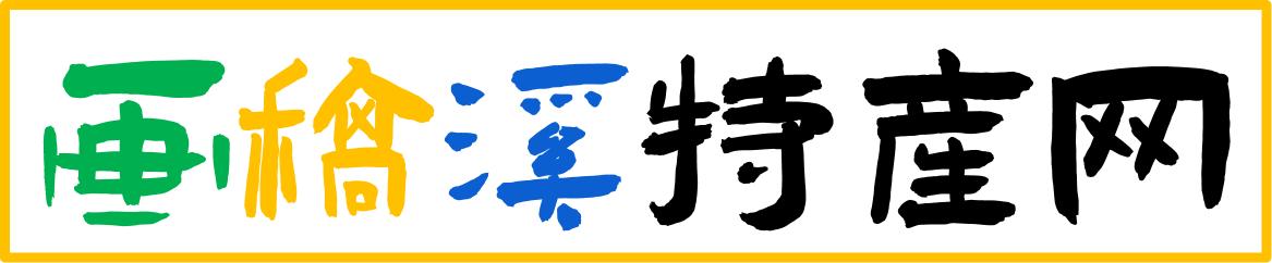 画稿溪特产网-报名 | 跑进醉美画稿溪国家级自然保护区!美景里程•2018四川叙永国际山地马拉松赛 开放报名!