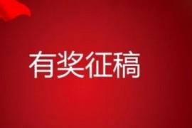 """春节系列有奖征文之""""年味""""篇,邀您参加!"""